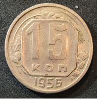 Bild von СССР 1956 г. KM# 117 • 15 копеек • геоб 16 лент • регулярный выпуск • XF+