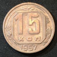 Bild von СССР 1957 г. KM# 124 • 15 копеек • герб 15 лент • регулярный выпуск • AU