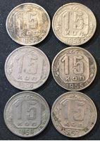 Изображение СССР 1952 - 1957 гг. • KM# 117,124 • 15 копеек • погодовка (набор 6 монет) • регулярный выпуск • F-VF