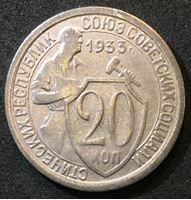 Изображение СССР 1933 г. • KM# Y 98 • 20 копеек • рабочий со щитом • регулярный выпуск • XF-