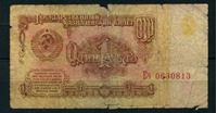 Image de СССР 1961 г. P# 222 • 1 рубль • регулярный выпуск  • серия № - Еч • VG