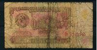 Image de СССР 1961 г. P# 222 • 1 рубль • регулярный выпуск  • серия № - Оэ • VG