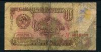 Image de СССР 1961 г. P# 222 • 1 рубль • регулярный выпуск  • серия № - Ль • VG