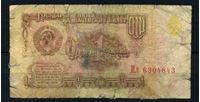 Image de СССР 1961 г. P# 222 • 1 рубль • регулярный выпуск  • серия № - Ил • VG