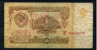 Image de СССР 1961 г. P# 222 • 1 рубль • регулярный выпуск  • серия № - ЗГ • F-