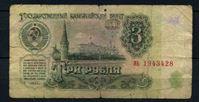 Image de СССР 1961 г. P# 223 • 3 рубля • регулярный выпуск  • серия № - иь • VG+