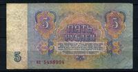 Image de СССР 1961 г. P# 224 • 5 рублей • регулярный выпуск  • серия № - нп • F