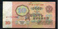 Image de СССР 1961 г. P# 233 • 10  рублей • регулярный выпуск  • серия № - оС • VF-