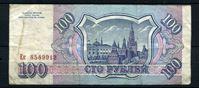 Image de Россия 1993 г. P# 254 • 100 рублей • регулярный выпуск  • серия № - Ек • VF-