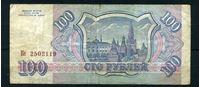 Image de Россия 1993 г. P# 254 • 100 рублей • регулярный выпуск  • серия № - Ке • F