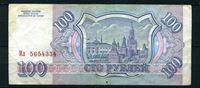 Image de Россия 1993 г. P# 254 • 100 рублей • регулярный выпуск • VF