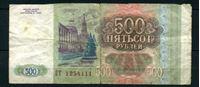 Image de Россия 1993 г. P# 256 • 500 рублей • регулярный выпуск • VG