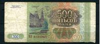 Image de Россия 1993 г. P# 256 • 500 рублей • регулярный выпуск  • серия № - МЯ • VG