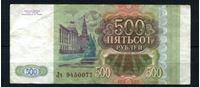 Image de Россия 1993 г. P# 256 • 500 рублей • регулярный выпуск  • серия № - Лч • XF-