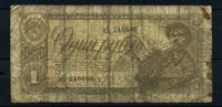 Image de СССР 1938 г. P# 213 • 1 рубль • шахтер • регулярный выпуск • VG-