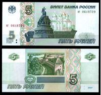 Picture of Россия 1997 г. (1998) P# 267 • 5 рублей • Новгород • регулярный выпуск  • серия № - иг 0618729 • UNC пресс