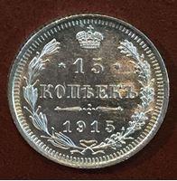 Изображение Россия 1915 г. с.п.б. В.С. • Уе# 2216 • 15 копеек • Супер!!! (серебро) • двуглавый орел(герб Империи) • регулярный выпуск • MS BU люкс!
