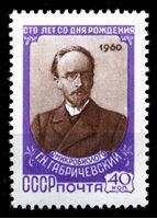 Изображение СССР 1960 г. Сол# 2394 • 40 коп. • Г. Н. Габричевский • 100 лет со дня рождения • портрет • MNH OG XF