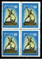 "Bild von СССР 1960 г. Сол# 2406 • 40 коп. • ""Перекуем мечи на орала"" • скульптура Е. Вучетича • MNH OG XF • кв.блок"