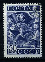 "Bild von СССР 1940 г. Сол# 743 • 40 коп. • Спорт(Программа ГТО) • знак ""БГТО"" • Лин. 12.5 • Used VF"