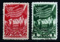 Bild von СССР 1948 г. Сол# 1330-1 • 31-я годовщина Октябрьской революции • Used XF • полн. серия
