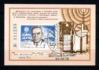 Bild von СССР 1973 г. • 15 коп. • 70-летие Э. Т. кренкеля • Used(СГ) XF • сув. листок