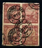 Image de РСФСР 1921 г. Сол# 13B • 1000 руб. • Символы нового государства • (хлопк. бумага) • Used F • кв.блок