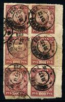 Image de РСФСР 1921 г. Сол# 13B • 1000 руб. • Символы нового государства • (хлопк. бумага) • Used F • блок 6м.