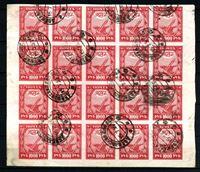 Image de РСФСР 1921 г. Сол# 13 • 1000 руб. • Символы нового государства • Used XF • блок 20 м.