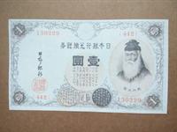 Изображение Япония 1916 г. • 1 иена • копия • UNC