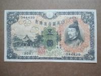 Изображение Япония 1930 г. • 5 иен • копия • UNC