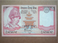 Picture of Непал 2002 г. • 5 рупий • регулярный выпуск • UNC пресс