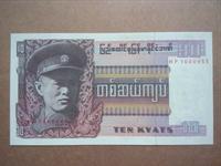 Image de Бирма 1973 г. • 10 кьят • регулярный выпуск • UNC пресс