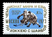 Изображение СССР 1973 г. Сол# 4221 • 10 коп. • Чемпионат мира и Европы по хоккею • MNH OG XF