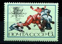 Bild von СССР 1971 г. Сол# 4079 • 6 коп. • 25-летие советского хоккея • MNH OG XF
