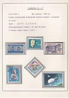 Bild von Космос • 1962 - 1975 • коллекция марок на 115 листах • История космонавтики США • Mint/Used XF