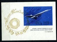 Изображение СССР 1969 г. Сол# 3835 • 50 коп. • Гражданская авиация • Ту-144 • MLH OG XF • блок