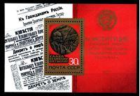 Bild von СССР 1977 г. Сол# 4771 • 30 коп. • Новая конституция СССР • MNH OG XF • блок