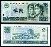 Изображение КНР 1990 г. P# 885b • 2 юаня • две девушки • регулярный выпуск • UNC пресс