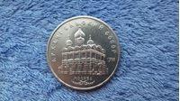 Image de СССР 1991 г. • 5 рублей • Архангельский собор, в обращении не были • памятный выпуск • XF