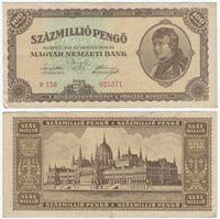 Bild von Венгрия 1946 г. P# 124 • 100 млн. пенгё • UNC-