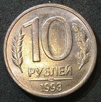 Image de Россия 1993 г. лмд • KM# 313a • 10 рублей • магнитная (сталь) • герб • регулярный выпуск • MS BU