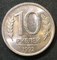 Изображение Россия 1992 г. лмд • KM# 313 • 10 рублей • немагнитная • герб • регулярный выпуск • BU-