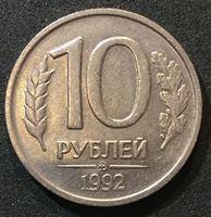 Image de Россия 1992 г. ммд • KM# 313 • 10 рублей • немагнитная • герб • регулярный выпуск • BU-
