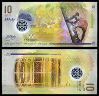 Bild von Мальдивы 2015 г. • 10 руфий • пластик • регулярный выпуск • UNC пресс