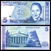 Bild von Киргизия 1997 г. P# 15 • 5 сомов • Бюбюсара Бейшеналиева • регулярный выпуск • UNC пресс