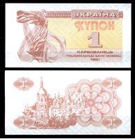Изображение Украина 1991 г. P# 81 • 1 карбованец • Софийский собор (Киев) • регулярный выпуск • UNC пресс