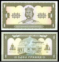Изображение Украина 1992 г. (1996) P# 103a • 1 гривна • Князь Владимир • Гетьман • регулярный выпуск • UNC пресс