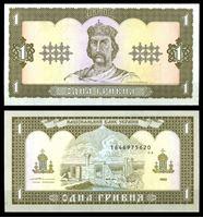 Изображение Украина 1992 г. (1996) P# 103b • 1 гривна • Князь Владимир • Ющенко • регулярный выпуск • UNC пресс