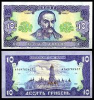 Bild von Украина 1992 г. (1996) P# 106b • 10 гривен • Иван Мазепа • Ющенко • регулярный выпуск • UNC пресс